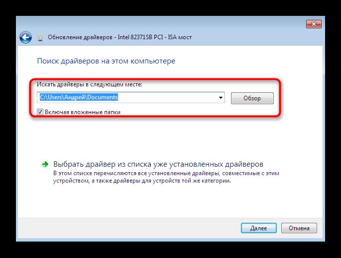 Otkrytie-obozrevatelya-dlya-vybora-fajlov-drajverov-v-Windows-7.png