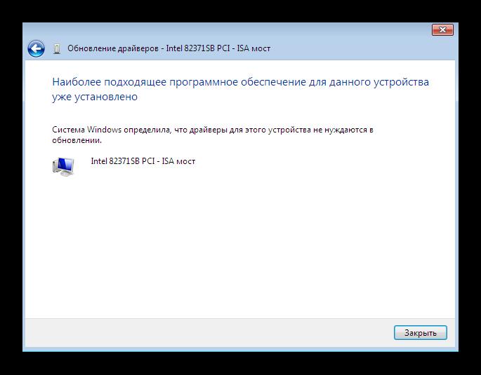 Uvedomlenie-o-zavershenii-ustanovki-drajverov-ruchnym-metodom-v-Windows-7.png
