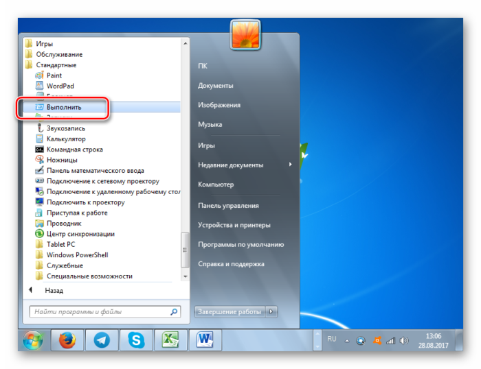 Zapusk-okna-vyipolnit-cherez-menyu-Pusk-v-Windows-7.png