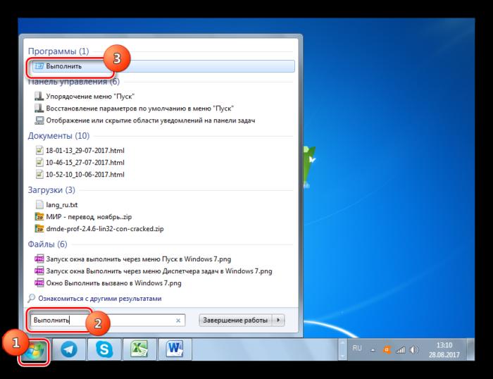Zapusk-okna-Vyipolnit-s-pomoshhyu-vvoda-vyirazheniya-v-pole-Nayti-programmyi-i-faylyi-v-menyu-Pusk-v-Windows-7.png
