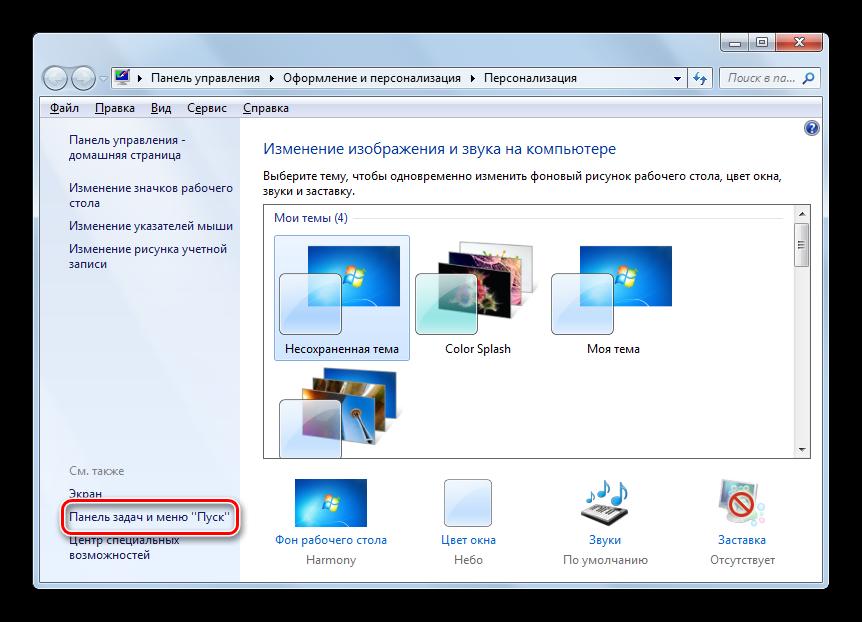 Perehod-v-okno-Panel-zadach-i-menyu-Pusk-v-okne-Personalizatsiya-v-Windows-7.png