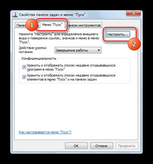 Perehod-v-okno-nastroyki-menyu-Pusk-vo-vkldke-Menyu-Pusk-okna-Svoystva-paneli-zadach-i-menyu-Pusk-v-Windows-7.png