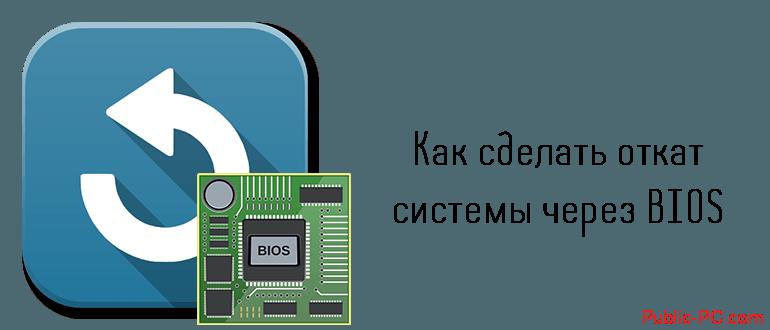 Kak-sdelat-otkat-sistemi-therez-BIOS.png