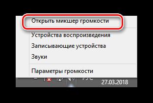 Vhod-v-Miksher-gromkosti-v-Vindovs-8.png