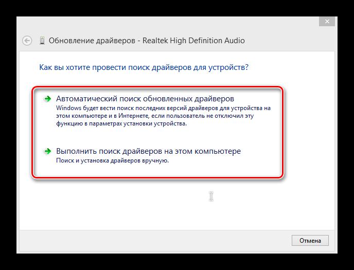 Obnovlenie-drayvera-v-Vindovs-8.png