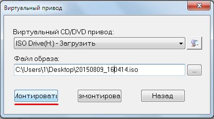 montirovanie-virtualnogo-privoda.png