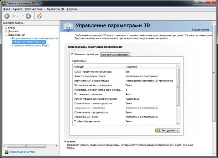 nastroyka-nvidia-thumb-696x504.jpg