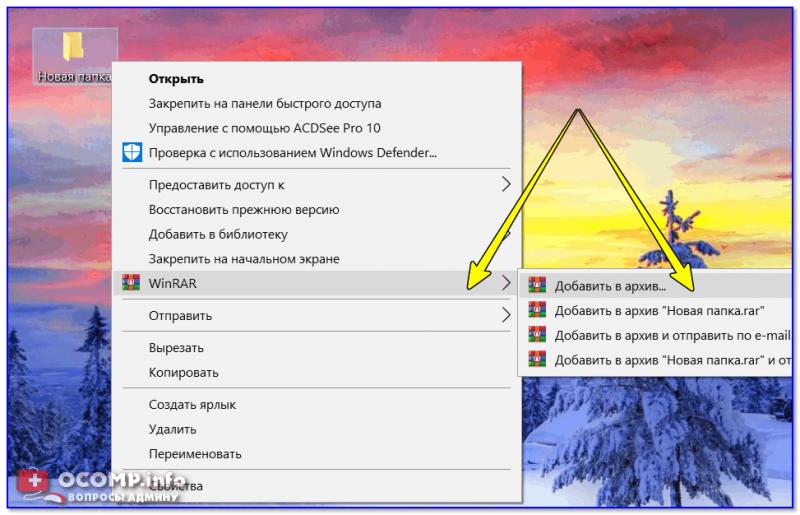 Dobavit-papku-v-arhiv-800x515.png