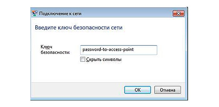 Vvedite-kljuch-bezopasnosti-seti.jpg