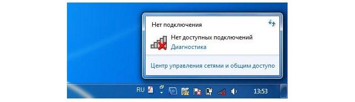 Net-podkljuchenija.jpg