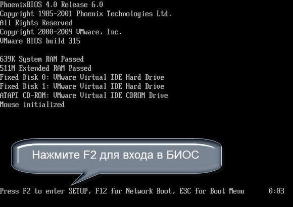 03-vhod-v-BIOS.jpg