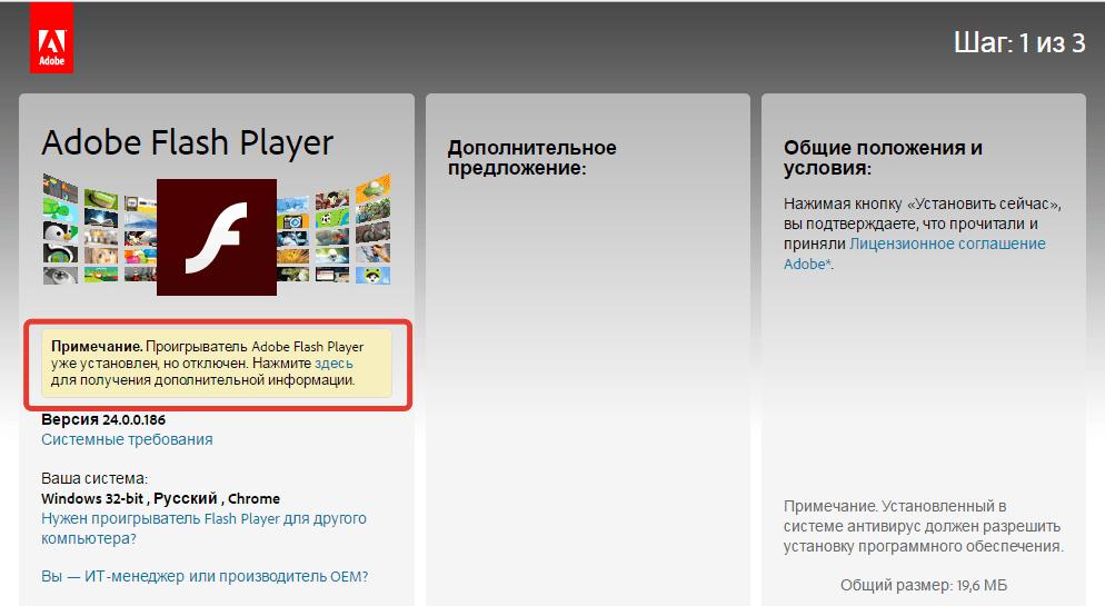 11-Adobe-Flash-Player-otklyuchen.png