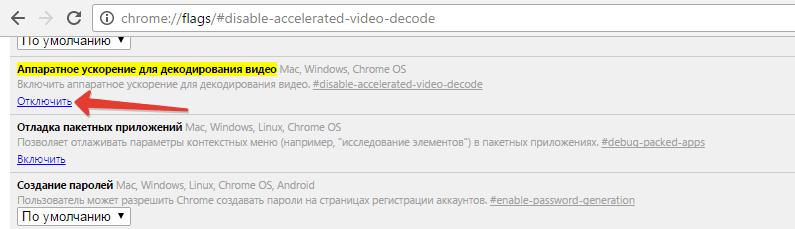 13-otklyuchenie-apparatnogo-uskoreniya-dlya-dekodirovaniya-video.png