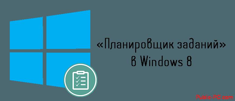 Planirovshik-zadanii-v-Windows-8.png