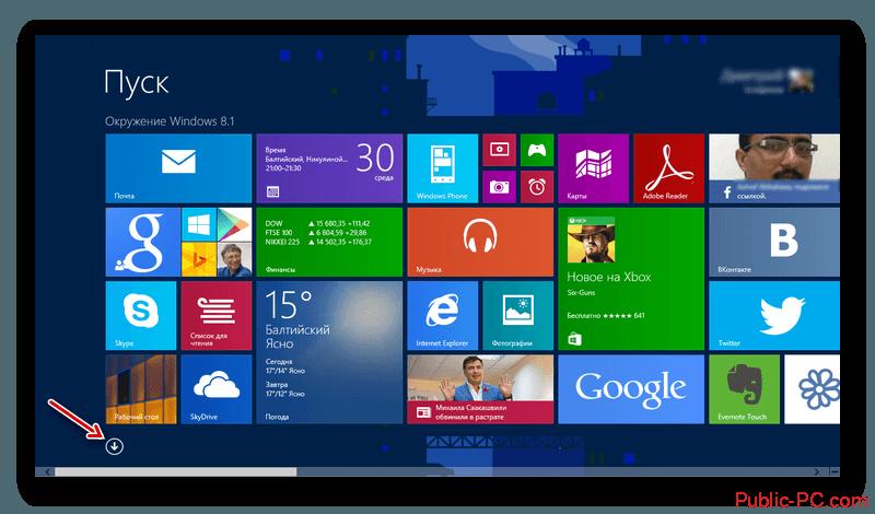 Interface-menu-Pusk-v-Windows-8.png
