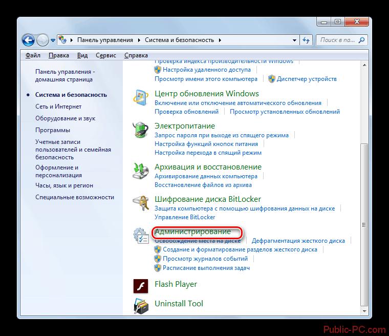 Perehod-v-razdel-Administrirovanie-iz-razdela-Sistema-i-bezopasnost-v-Paneli-upravleniya-v-Windows-7.png