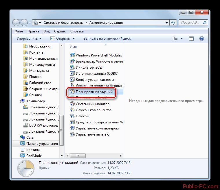 Zapusk-interfeysa-Planirovshhika-zadaniy-iz-razdela-Administrirovanie-v-Paneli-upravleniya-v-Windows-7.png