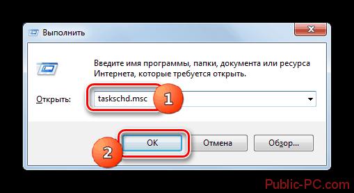 Zapusk-interfeysa-Planirovshhika-zadaniy-putem-vvoda-komandyi-v-okoshko-Vyipolnit-v-Windows-7.png