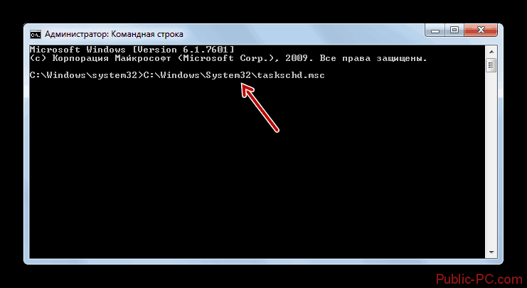 Zapusk-interfeysa-Planirovshhika-zadaniy-rutem-vvoda-komandyi-v-obolochku-Komandnoy-stroki-v-Windows-7.png