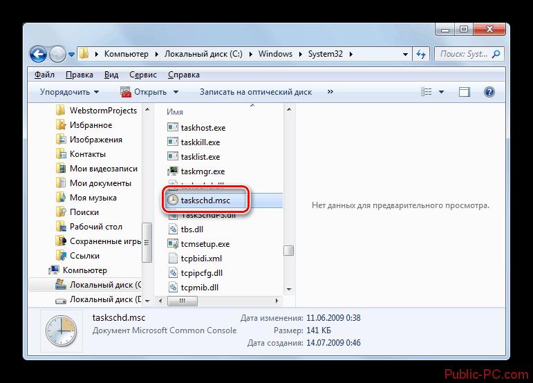 Zapusk-interfeysa-Planirovshhika-zadach-putem-aktivatsii-fayla-taskschd.msc-iz-papki-System32-v-Provodnike-Vindovs-v-Windows-7.png
