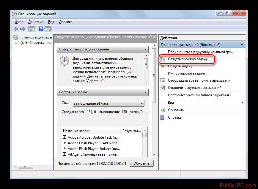 Perehod-k-sozdaniyu-prostoy-zadachi-v-interfeyse-Planirovshhika-zadaniy-v-Windows-7.png