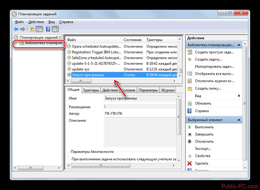 Sozdannaya-zadacha-v-razdele-Biblioteka-planirovshhika-zadaniy-v-interfeyse-Planirovshhika-zadaniy-v-Windows-7.png