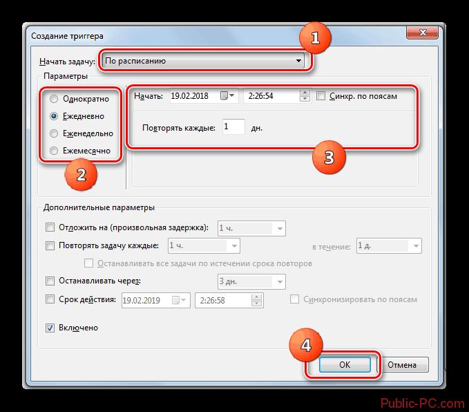 Nastroyki-v-okne-sozdaniya-triggera-v-razdele-Triggeryi-v-okoshke-sozdaniya-zadachi-v-interfeyse-Planirovshhika-zadaniy-v-Windows-7.png
