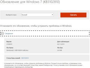 windows_ne_nahodit_obnovleniya3-300x228.jpg