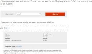 windows_ne_nahodit_obnovleniya4-300x177.jpg
