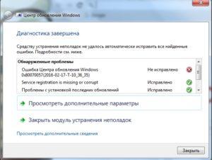 windows_ne_nahodit_obnovleniya5-300x226.jpg