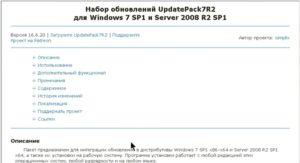 windows_ne_nahodit_obnovleniya6-300x163.jpg