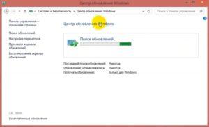 windows_ne_nahodit_obnovleniya10-300x183.jpg