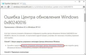 windows_ne_nahodit_obnovleniya17-300x191.jpg