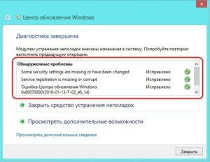 windows_ne_nahodit_obnovleniya20-300x232.jpg