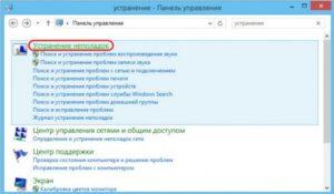 windows_ne_nahodit_obnovleniya21-300x175.jpg