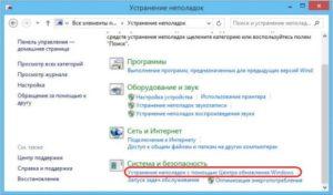 windows_ne_nahodit_obnovleniya22-300x176.jpg