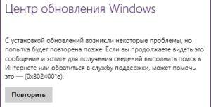 windows_ne_nahodit_obnovleniya27-300x152.jpg