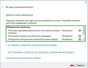 windows_ne_nahodit_obnovleniya39-300x230.jpg