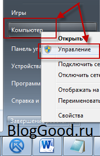 propal-disk-d-na-windows7-2.png