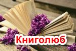 Knigolyub.png