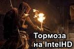 Tormoza-na-IntelHD.png