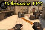 Povyishaem-FPS.jpg