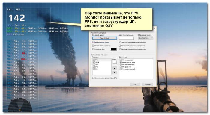 Skrinshot-rabotyi-FPS-Monitor.jpg