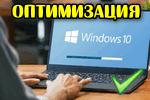 optimizatsiya-windows.jpg