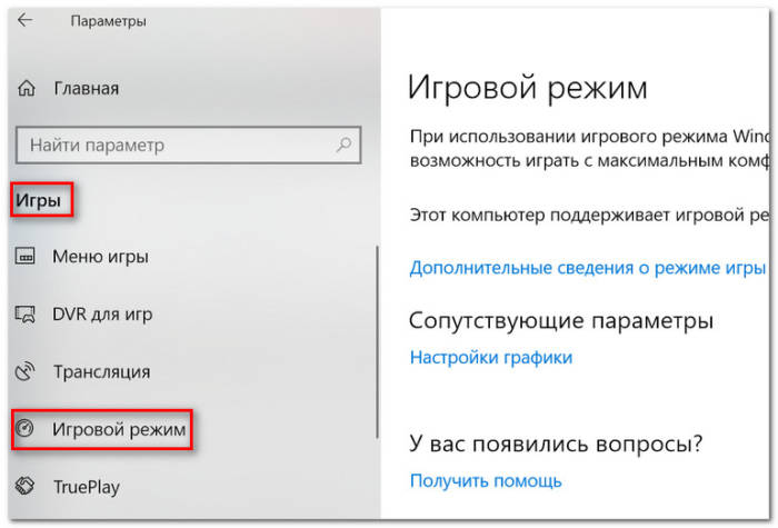 Igrovoy-rezhim-skrin-okna-parametrov-v-Windows-10.jpg