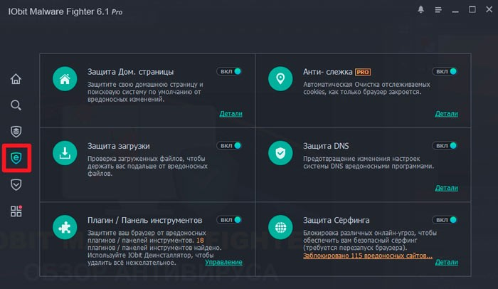 4-iobit-malware-fighter.jpg