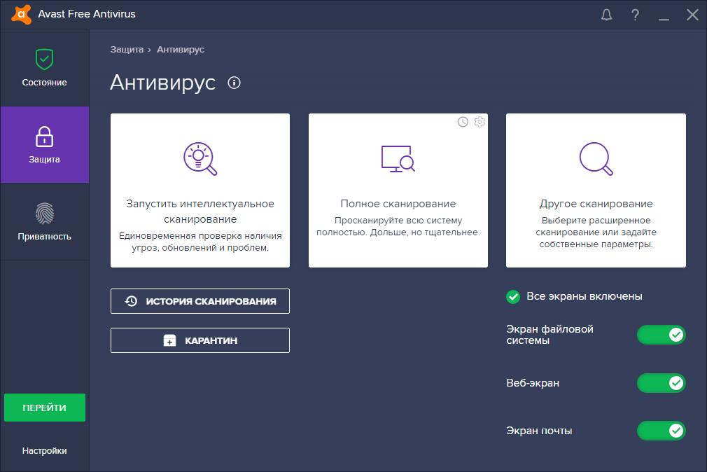avast-free-antivirus-2018.png