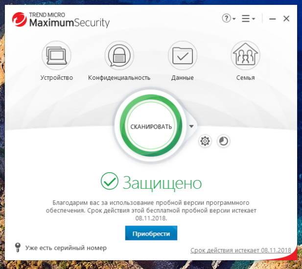 trend-micro-internet-security.jpg