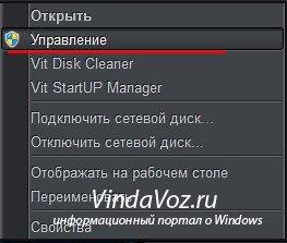 1364974842_kak_razdelit_disk.jpg