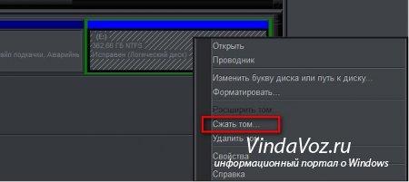 1364974847_kak_razdelit_disk_3.jpg